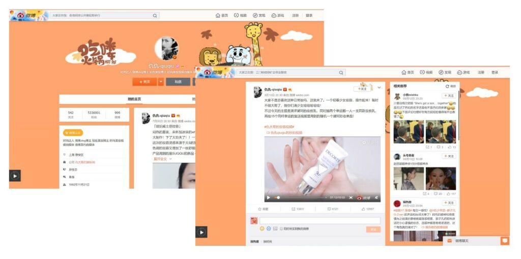 コーセーのWeiboを活用したKOL施策例